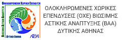 Ενδιάμεσος Φορέας Διαχείρισης Δυτικής Αθήνας