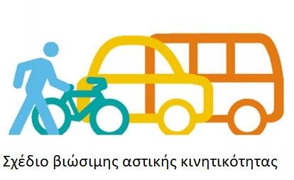 Σχέδιο βιώσιμης αστικής κινητικότητας